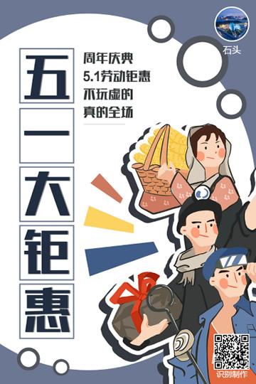 五一海报17